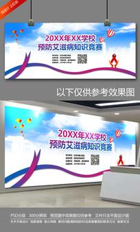 校园预防艾滋病知识竞赛背景