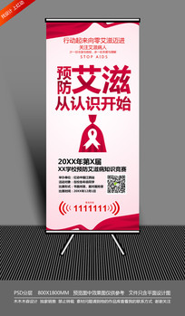预防艾滋知识竞赛活动展架