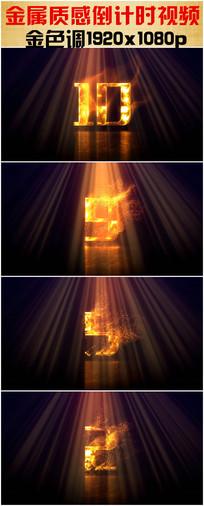 震撼金色粒子十秒倒计时视频