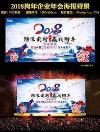 中国风2018年会晚会海报