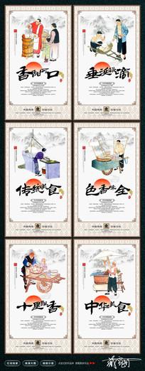 中国风餐饮美食宣传挂画