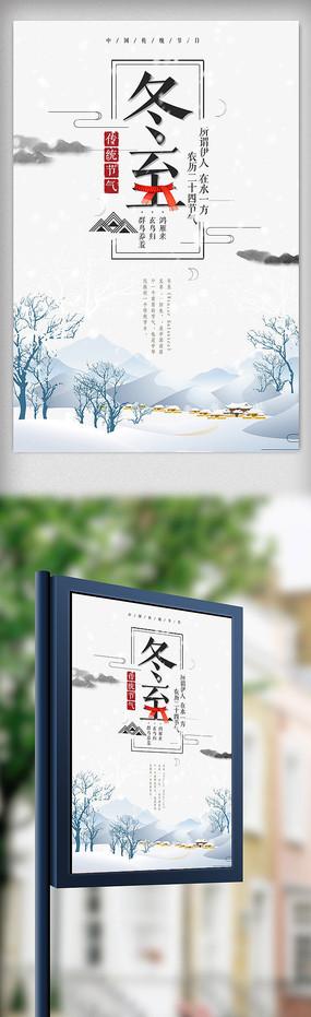 中国风二十四节气冬至海报设计