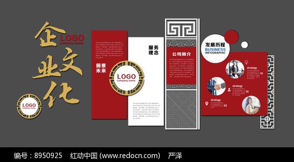 中国风企业文化墙展板图片