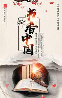 中国风水墨书香中国读书海报