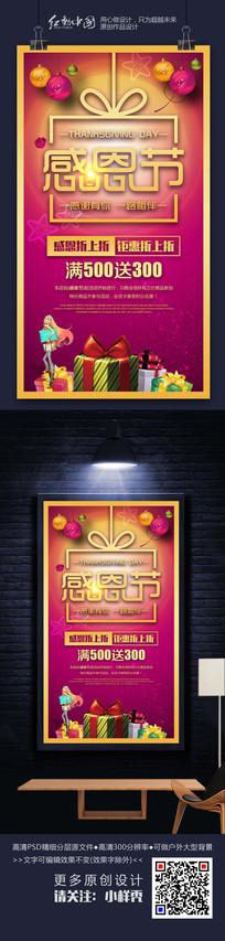 紫色精品感恩节活动海报素材