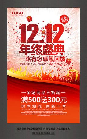 1212年终盛典促销活动海报