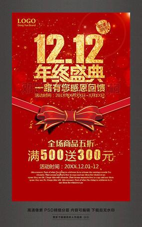 1212年终盛典双十二促销活动海报