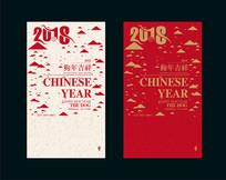 2018创意海报设计