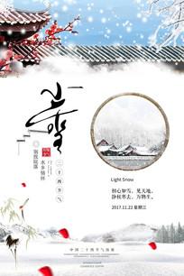 24节气海报中国风海报设计