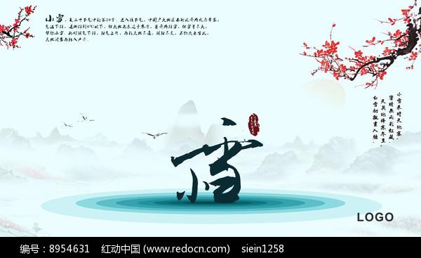 24节气小雪海报设计PSD素材下载 编号8954631 红动网