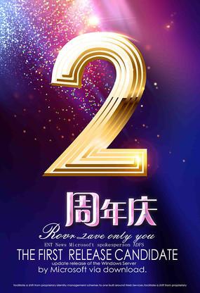 2 周年庆典海报