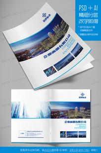 LED科技企业宣传画册封面