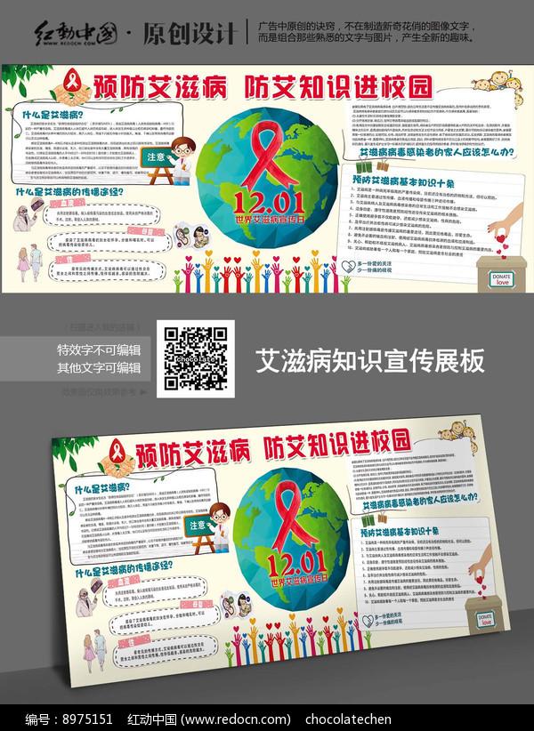 艾滋病知识校园展板图片