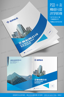 办公写字楼商业地产画册封面