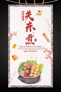 餐厅校园食堂关东煮海报