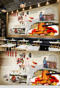 川菜回锅肉美食背景墙
