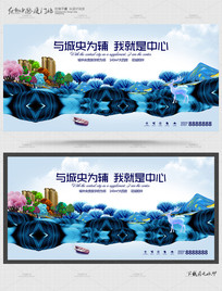 创意地产广告设计 PSD
