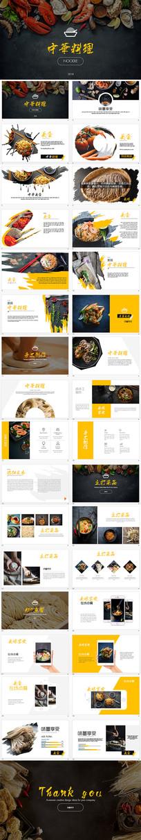 创意美食餐厅介绍餐饮PPT pptx