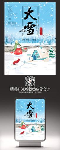 传统二十四节气大雪海报