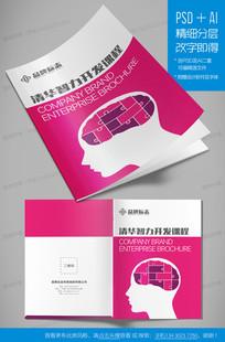大脑智力开发培训宣传画册封面