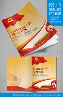 党政建设党员学习工作手册封面