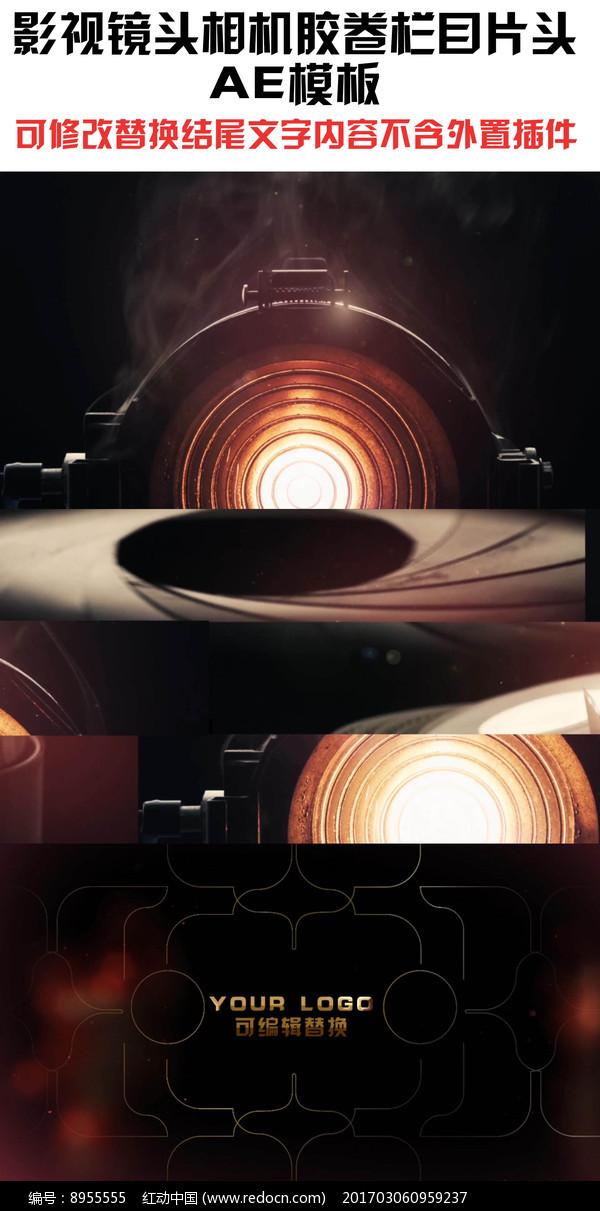 电影艺术分屏胶卷AE模板图片