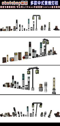 多款中式景观灯柱SU模型 skp