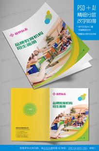儿童教育培训兴趣宣传画册封面