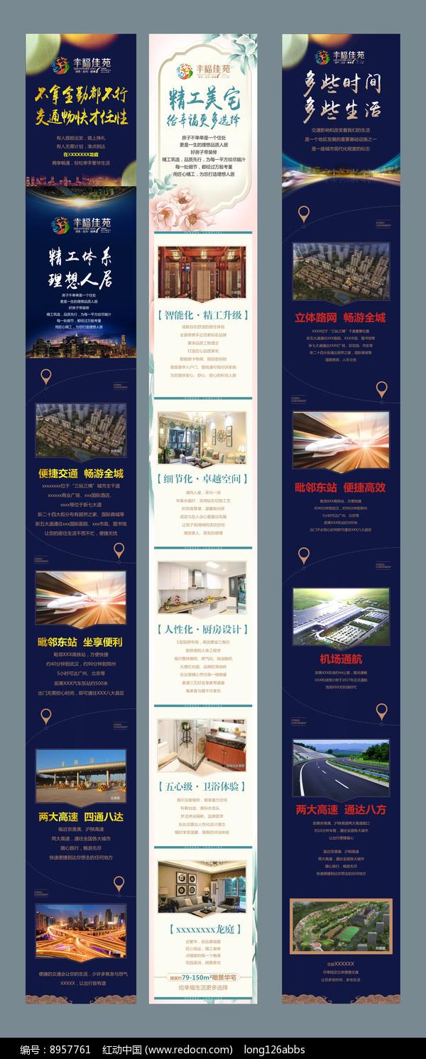 房地产微信活动海报设计图片