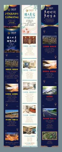 房地产微信活动海报设计 CDR