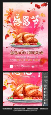 粉色水彩浪漫感恩节海报促销