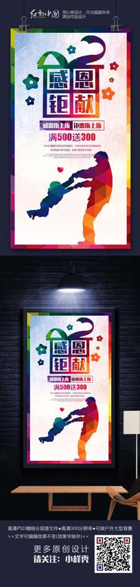 感恩节炫彩时尚感恩气氛海报