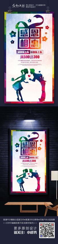 感恩节大气时尚感恩相惠海报