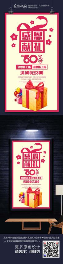 感恩节简约大气节日气氛海报