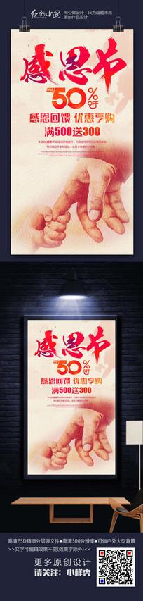 感恩节手绘精品节日宣传海报