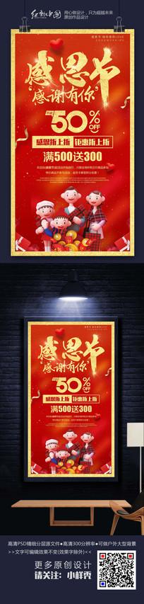 感恩节温馨大气感恩活动海报