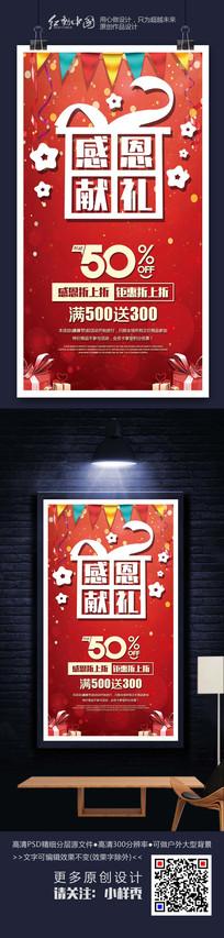 感恩节温馨时尚感恩活动海报