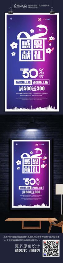 感恩节紫色精品感恩活动海报