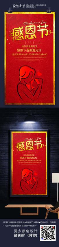 感恩节最新精品节日气氛海报