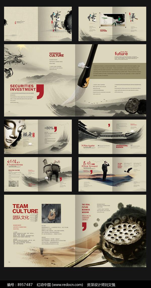 高端大气中国风商业画册图片