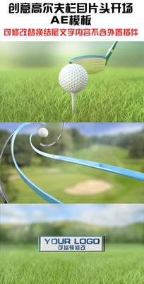 高尔夫片头ae模板