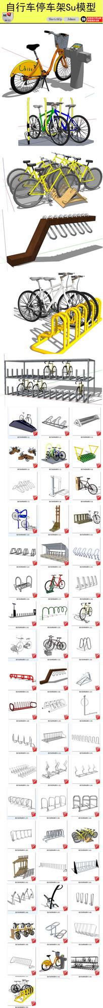共享自行车停车架SU模型