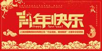 狗年快乐新年展板