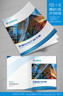 光电展览科技企业宣传画册封面