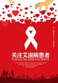 关注艾滋病患者