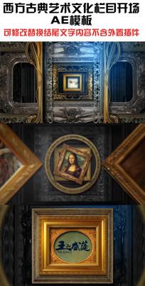古典艺术欧洲历史文化AE模板