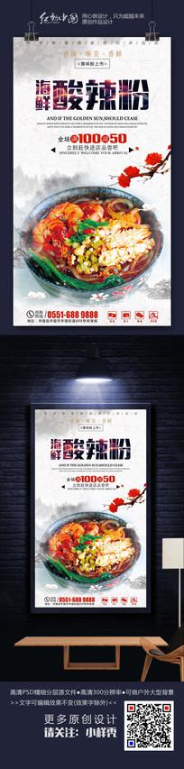 海鲜酸辣粉精品最新餐饮海报