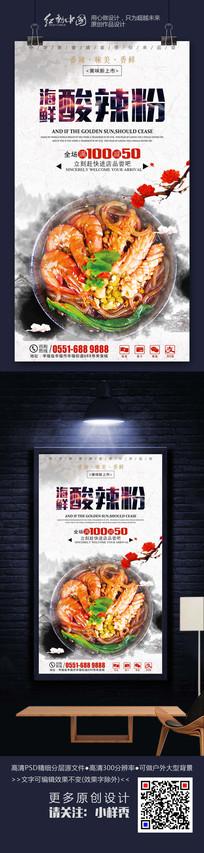 海鲜酸辣粉美食餐饮宣传海报