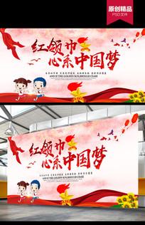 红领巾心系中国梦展板