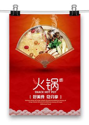红色大气火锅创意海报设计